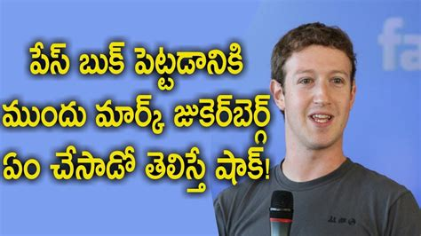 mark zuckerberg biography in telugu mark zuckerberg life before facebook a short history of
