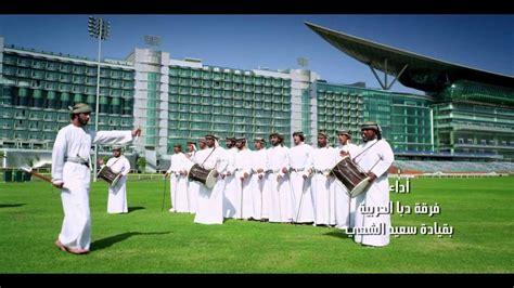 emirates youtube uae song youtube