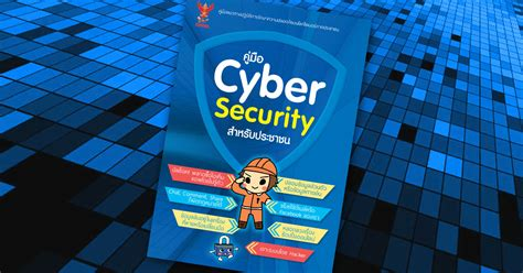 Mba With Cyber Security Concentration by แจกฟร ค ม อ Cyber Security ฉบ บประชาชน เพ อความปลอดภ ย