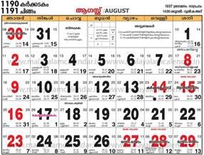 Calendar 2018 Deepika 2017 Deepika Calendar Free Calendar Template