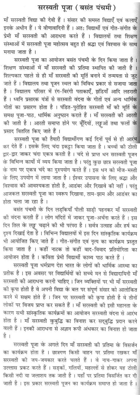Durga Puja Essay by Write A Essay On Durga Puja Essay On Durga Puja Celebration Research Paper Academic Service