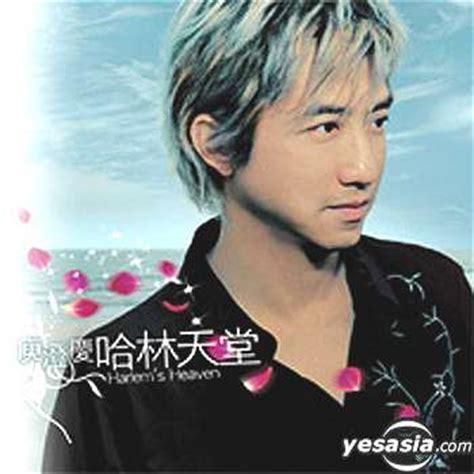 Obat Yu Nan Pa Yao lirik lagu harlem yu qin fei de yi