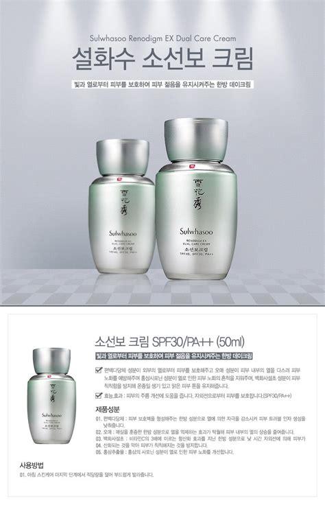 Sulwhasoo Renodigm Dual Care Sle sulwhasoo renodigm ex dual care korean beautycare