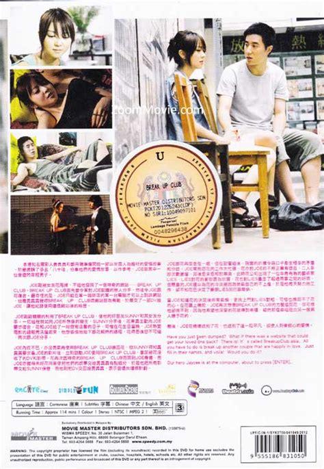 film mandarin break up club break up club dvd hong kong movie 2010 cast by jaycee