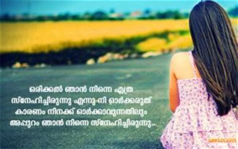quotes in malayalam list of malayalam sad quotes 100 sad quotes list of malayalam sad love quote 100 sad love quote