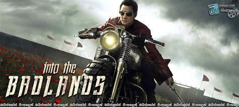 into the badlands tv show cast into the badlands amc into the badlands s01 e01 with sinhala subtitles ම හ