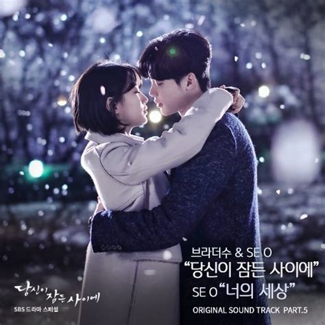 download mp3 gratis ost while you were sleeping download brother su se o while you were sleeping ost