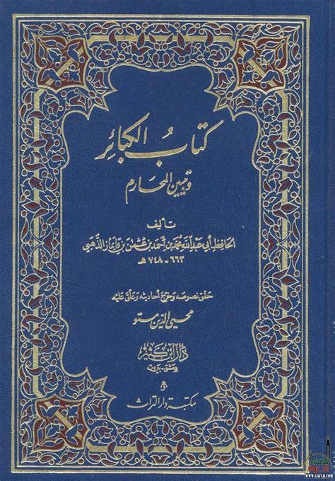 Hadis Asli Hadis Palsu dr abdul basit kitab al kabair yang bebas dari