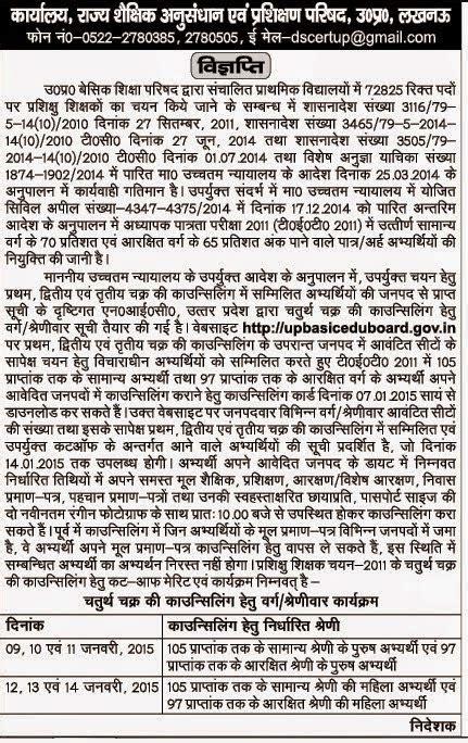 appointment letter uptet 2011 sarkari naukri recruitment result ट ईट श क षक भर त tet