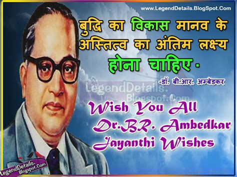 ambedkar biography in hindi language baba saheb ambedkar jayanti wishes quotes messages in
