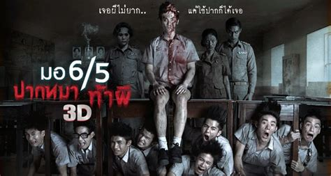 film horor thailand gratis make me shudder 2013 a pile of words