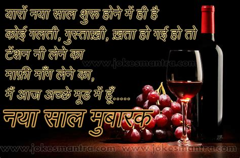 funny new year hindi quotes sms jokes cards