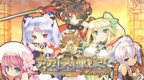 Record Of Agarest War Marriage Cybergames Pro Studio Indo Pt Animegames Indonesia Agarest Senki Marriage