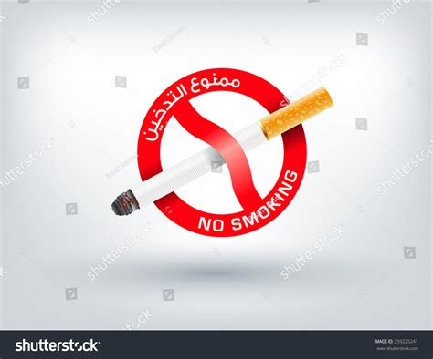 no smoking sign arabic no smoking sign with arabic and english text quot no smoking