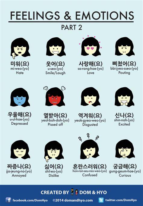in korea infographic feelings and emotions in korean part 2 learn basic korean words