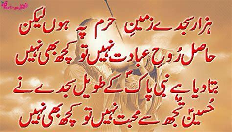 urdu shayari islamic allah hindi poetry images check out allah hindi poetry