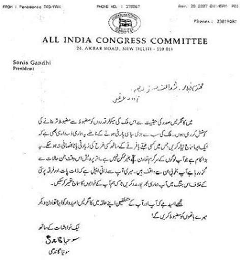 Invitation Letter In Urdu An Indian Muslim S News And Views About Indian Muslims Fall Of Congress In Up