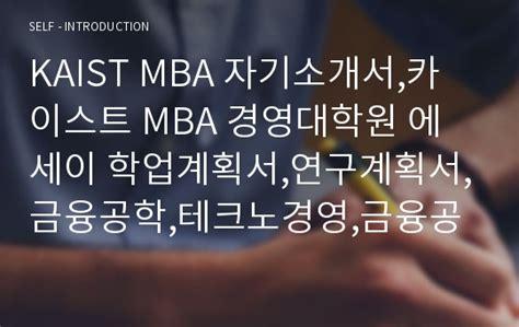Kaist Mba by Kaist Mba 자기소개서 카이스트 Mba 경영대학원 에세이 학업계획서 연구계획서 금융공학 테크노경영