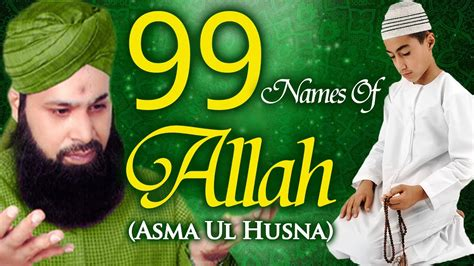 asma ul husna owais raza qadri mp3 download 99 names of allah asma ul husna with english