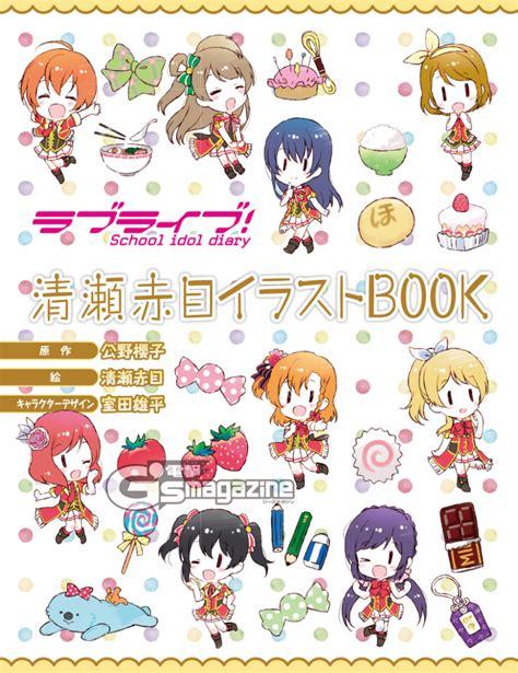 a thailand diary books ラブライブ school idol diary 清瀬赤目イラストbook 2016年1月30日発売 電撃g