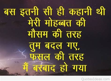 images of love with quotes in hindi indian hindi sad love quotes wallpapers sayings images