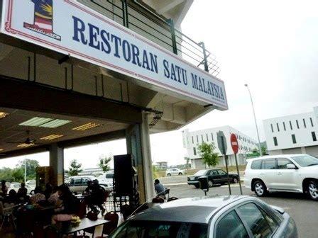 restoran satu malaysia  inanam taipan