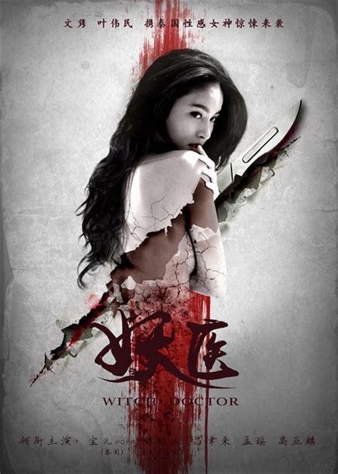 film chucky subtitle indonesia film witch doctor 2016 subtitle indonesia movincen