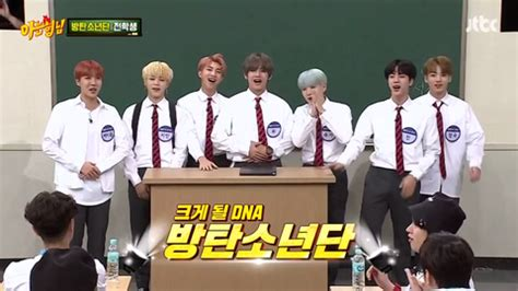 bts knowing brother enjoy korea with hui bts appearing on knowing bros ep 94