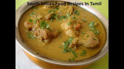 indian vegetarian diet food recipes south indian food recipes in tamil tamil nadu vegetarian