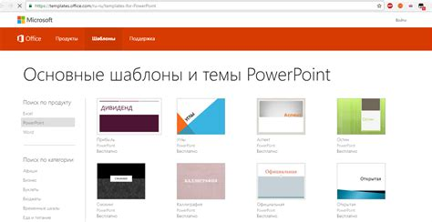 бесплатные шаблоны для презентации Powerpoint лучшие надёжные источники Microsoft Templates 2
