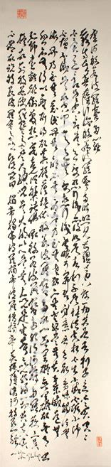 the in calligraphy a visual appreciation of the perfection of wisdom books scroll original calligraphy of the
