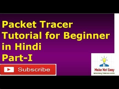 cisco packet tracer mobile tutorial hindi how to use cisco packet tracer packet tracer
