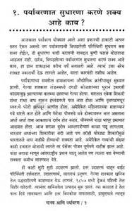 Sanganak Ka Mahatva Essay by Manav Ani Paryavaran