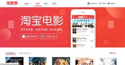alibaba ticket online movie ticket company alibaba pictures secures 260m