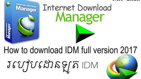 idm full version getintopc how to download idm full version 2017 khmer by mrr chen