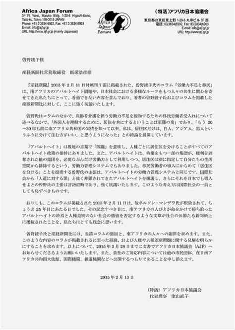 Sle Explanation Letter For Japan Visa Sankei Columnist Sono Ayako Advocates Separation Of Nj Residential Zones By Race In Japan Cites