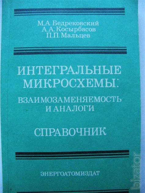 integrated circuits handbook data handbook ic26 integrated circuit packages 28 images автомобильный радио силовой