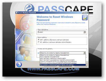 reset windows vista password iso windows password remover iso