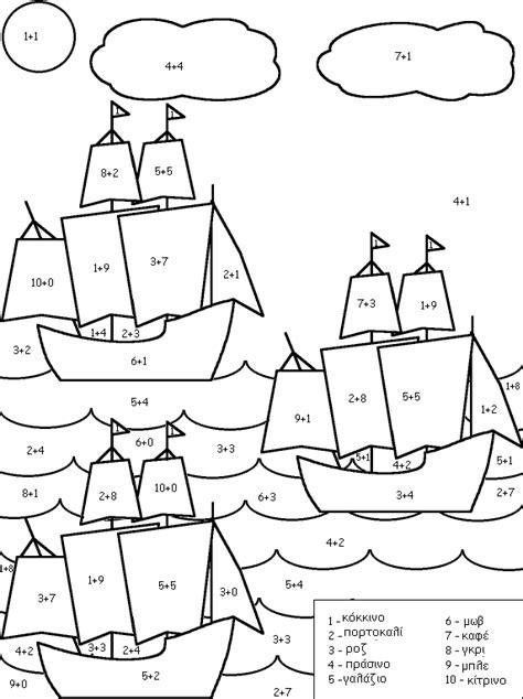 columbus day coloring pages for kindergarten 03 18 αθροίσματα μέχρι το 10 ο γραφουλησ και η γραφουλα