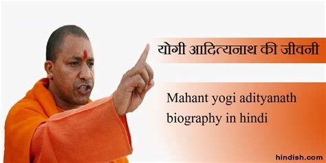 biography of yogi adityanath य ग आद त यन थ क ज वन yogi adityanath biography in hindi