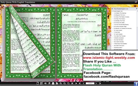 Download Quran Translation In English | flash holy quran with translation flash holy quran with