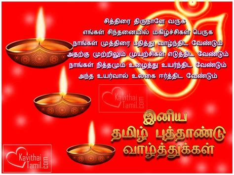 new year 2018 kavithai tamil puthandu kavithai images tamil new year
