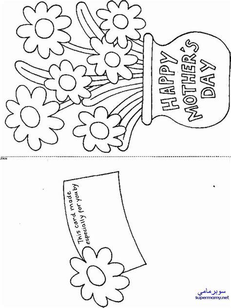 mothers day cards to make in school templates اجمل صور تلوين كروت وبطاقات التهنئه بعيد الام للاطفال