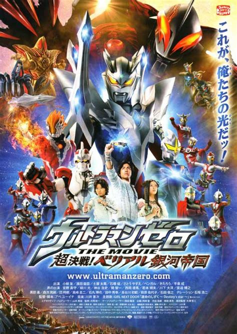 film ultraman ultra ultraman zero the movie movie posters from movie poster shop
