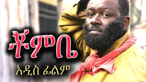 film ethiopian drama ethiopian film related keywords ethiopian film long tail