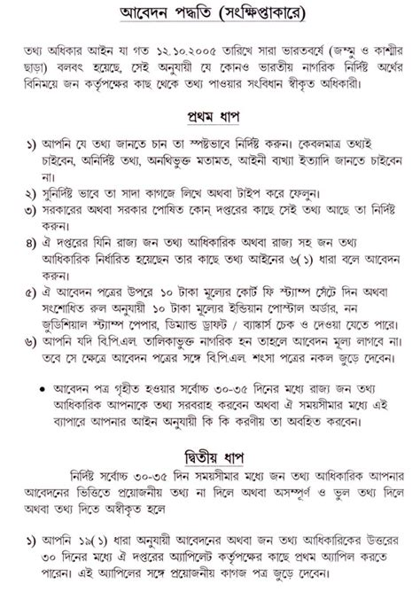 Application Letter Bengali Application Procedures For Rti Wbxpress