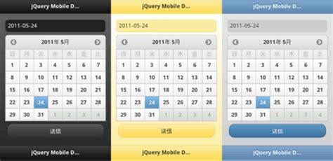 mobile datepicker jquery jquery mobileのdatepickerをカスタマイズ kimura memo