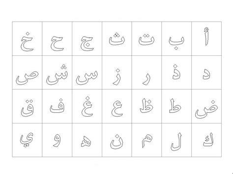 printable arabic letters free 17 best images of printable arabic worksheets arabic