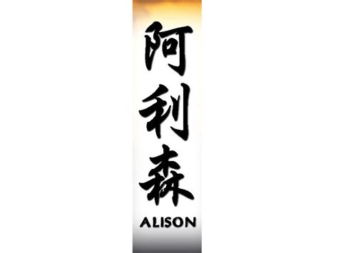 tattoo alison alison tattoo a chinese names home tattoo designs