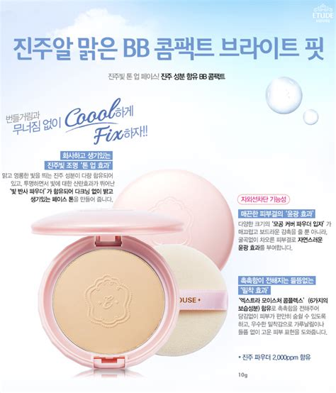 Upgrade Etude House Precious Mineral Compact Spf30 Pa10g ขายetude house precious mineral bb compact bright fit spf30 pa 10g w13 beige แป งผสม